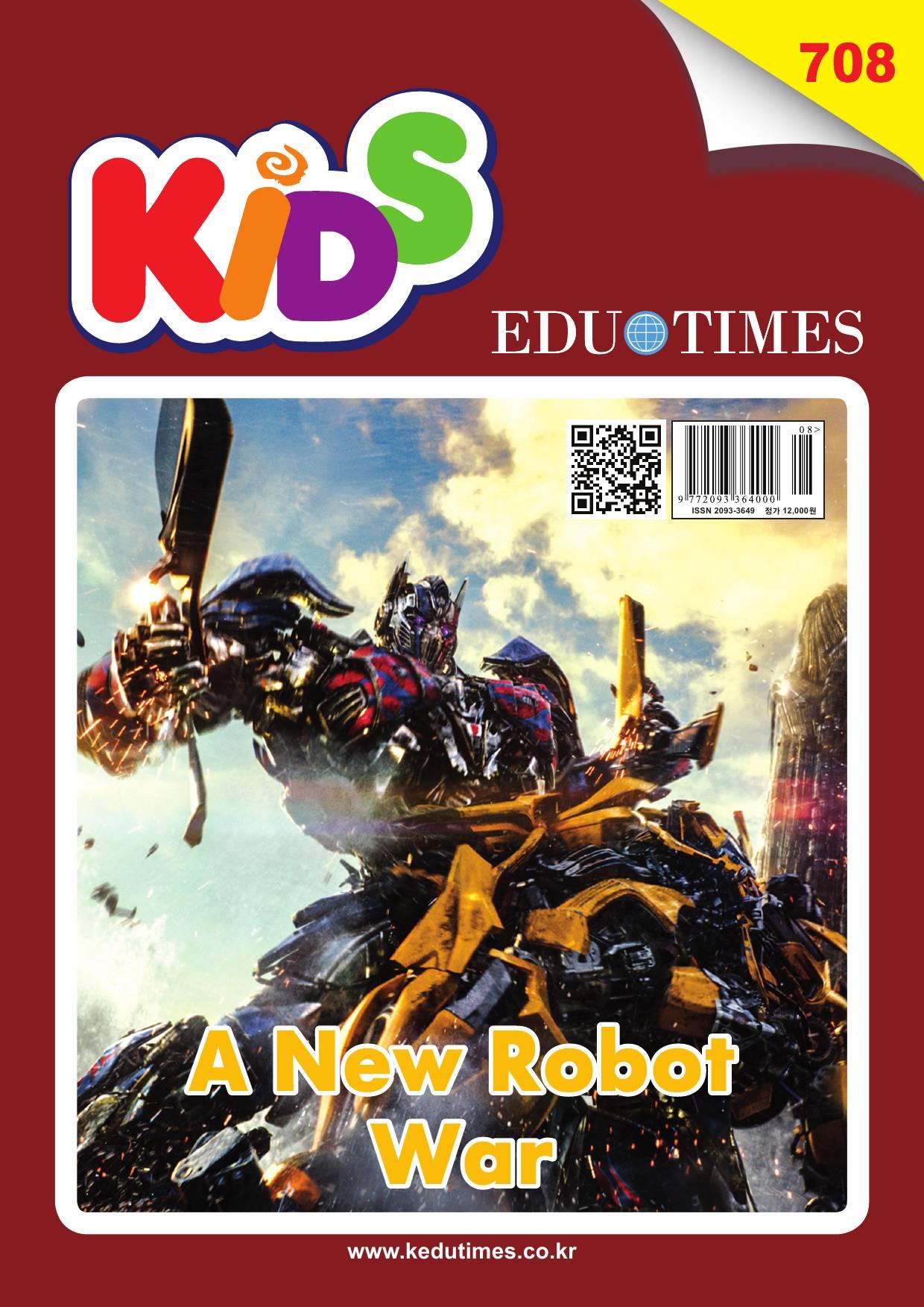 Kids (2017년 8월호)