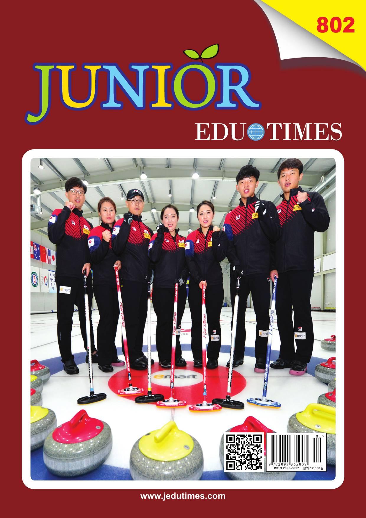 Junior (2018년 2월호)